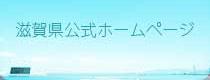 滋賀県公式ホームページ