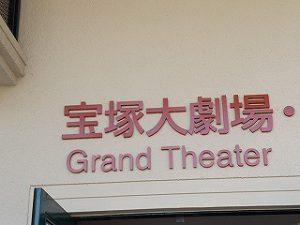 昨年に引き続きこの大劇場です