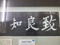 近江聖人の中江藤樹記念館で「知良到」を学ぶ。